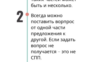 Сложноподчиненное предложение (СПП) в русском языке