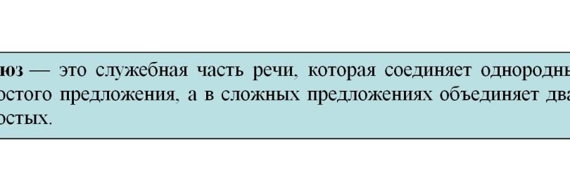Сочинительные и подчинительные союзы (таблица)